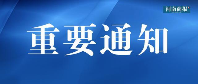 刚刚!郑州市疫情防控领导小组发出重要提醒