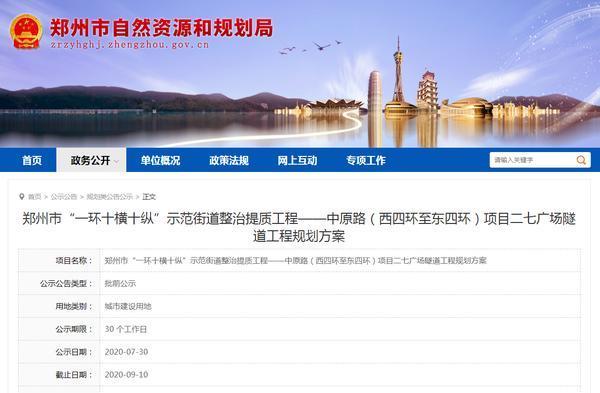 重磅!郑州二七广场隧道工程将于10月全面开工,规划方案公布