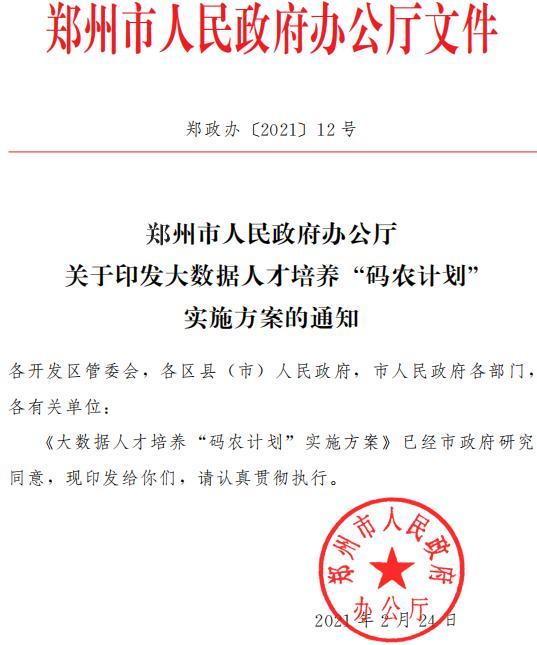 """郑州""""码农计划""""出炉:3年左右储备10万名大数据类人才"""