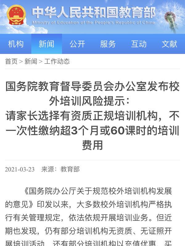 国家规定校外机构不得一次性收取超三个月培训费!记者实探:郑州有家长豪掷三年补课费