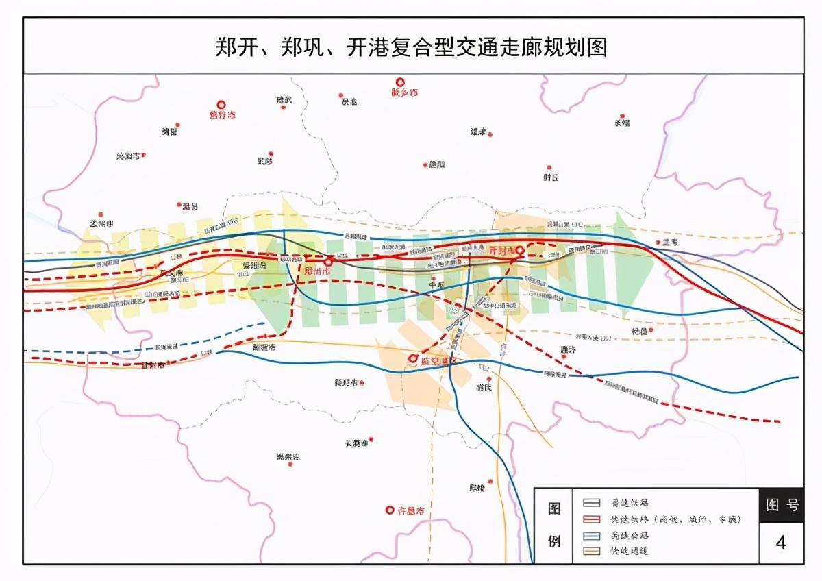 """开封、许昌、焦作、新乡与郑州将建""""复合交通走廊"""":至少2条轨道、5条以上高快路"""
