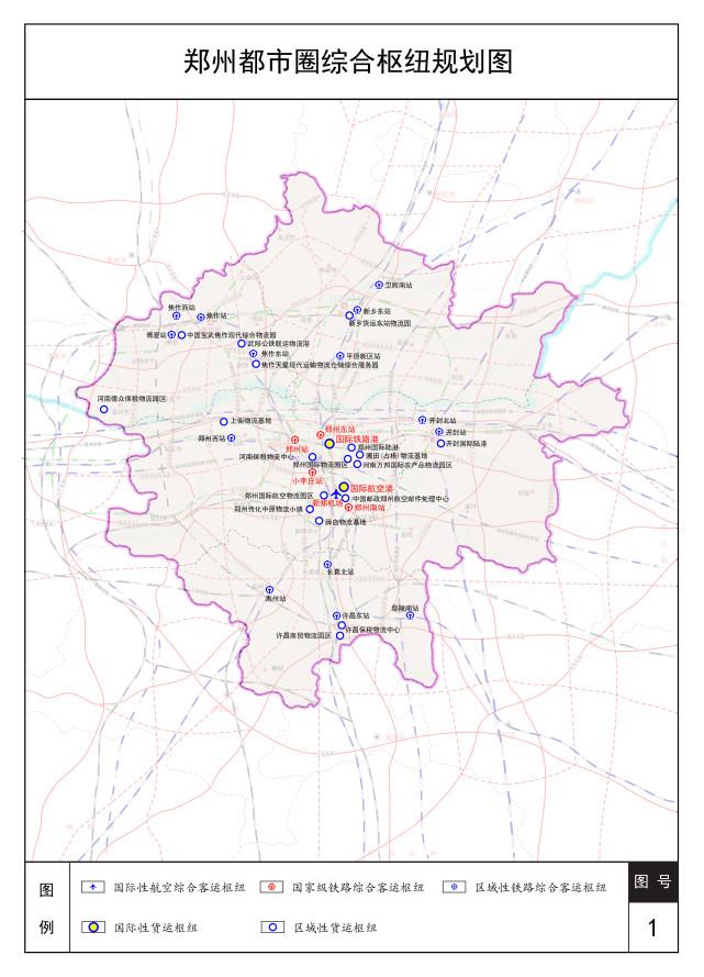 港区、新乡、许昌将迎来大发展!郑州都市圈交通规划解读:未来15年南北方向是重点