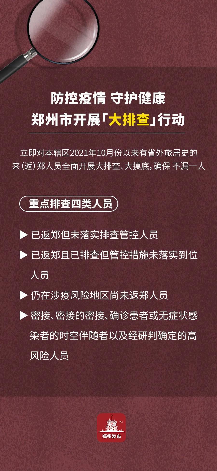 """注意!郑州将开展疫情防控 """"大排查"""" 重点排查四类人员_城市_中原网视台"""