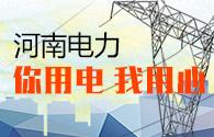 河南电力:你用电 我用心