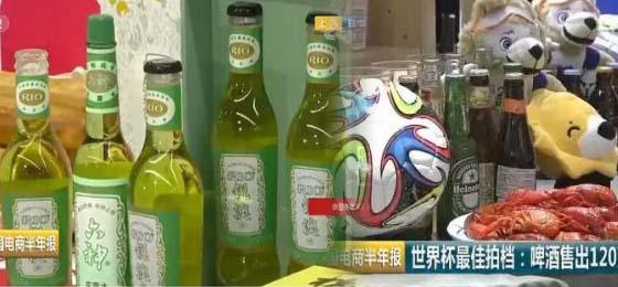 6·18网购画风清奇:花露水味酒等遭疯抢
