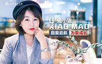 专访丨戚小猫:因爱启航,为爱成长