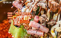 「串霸冷热锅串」,一口吃到成都