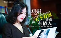 专访|刘娟:愿天下眷属终成有情人