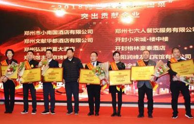 76人老烩面荣获2018年度河南省百强餐饮企业!