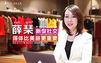 专访丨薛琹:新型社交,得体比美丽更重要