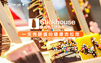 探店丨Stickhouse:一支有颜值的健康吉拉图