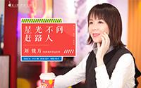 专访丨DQ刘魏方:星光不问赶路人