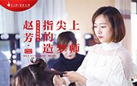 专访丨赵芳:指尖上的造梦师