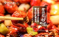 探店丨夜小红炒虾尾