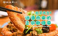 探店丨远道而来的正宗新疆菜
