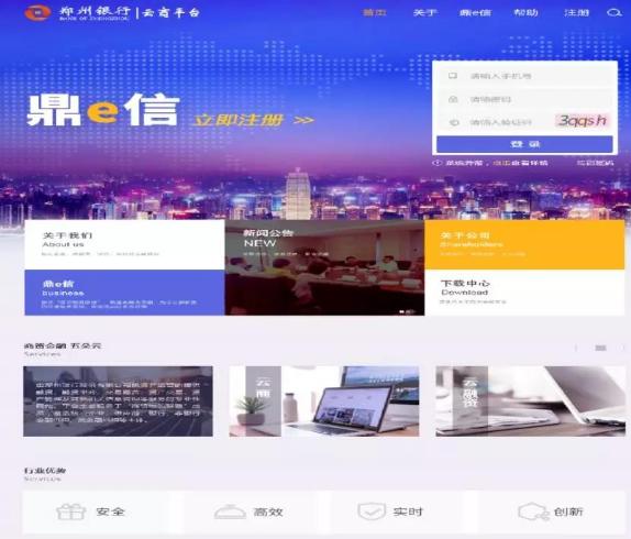 郑州银行云商平台正式上线