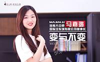 专访丨马嘉璐:变与不变