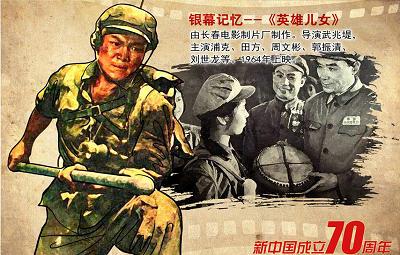 【新中国成立70周年】银幕记忆