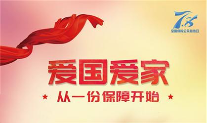中国太保寿险豫南分公司7·8保险公众宣传日