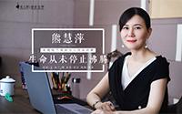 专访丨熊慧萍:生命从未停止沸腾