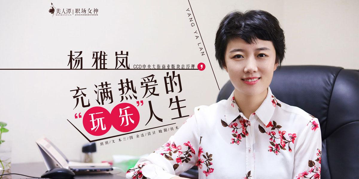 美人潭访谈:杨雅岚