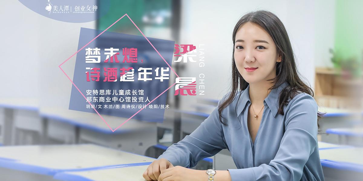专访丨安特思库儿童成长馆郑东商业中心馆投资人梁晨