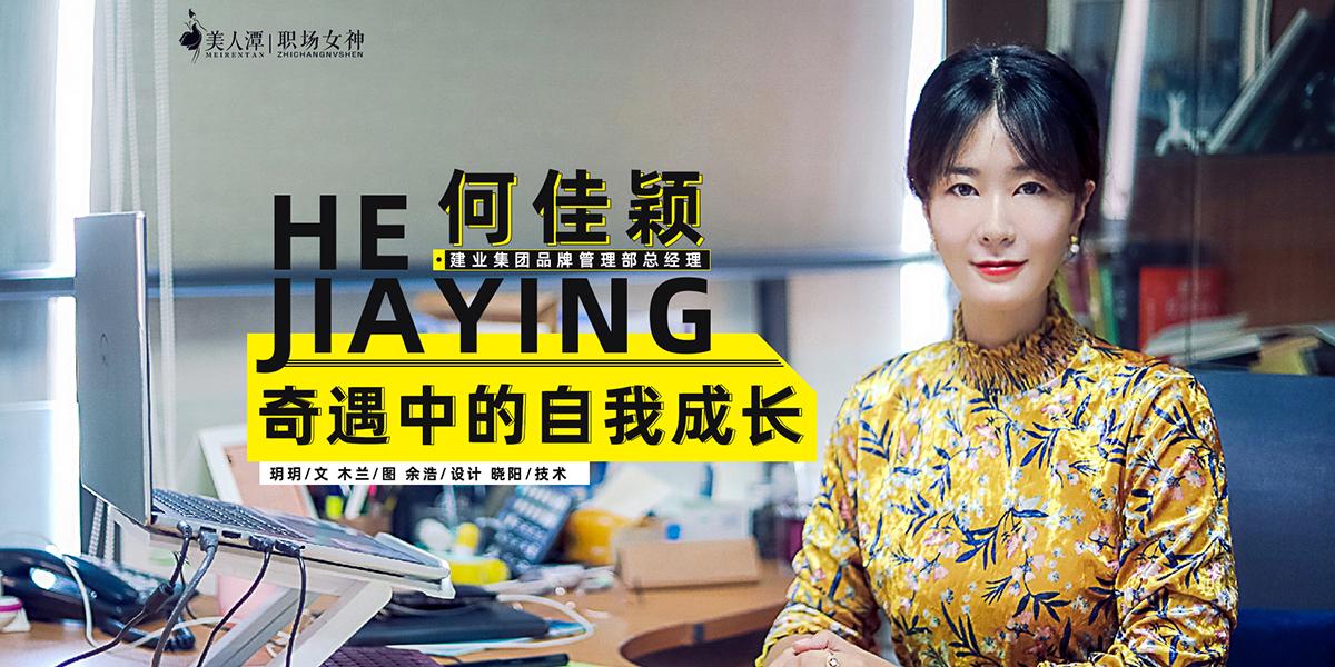 专访丨建业集团品牌管理部总经理何佳颖:奇遇中的自我