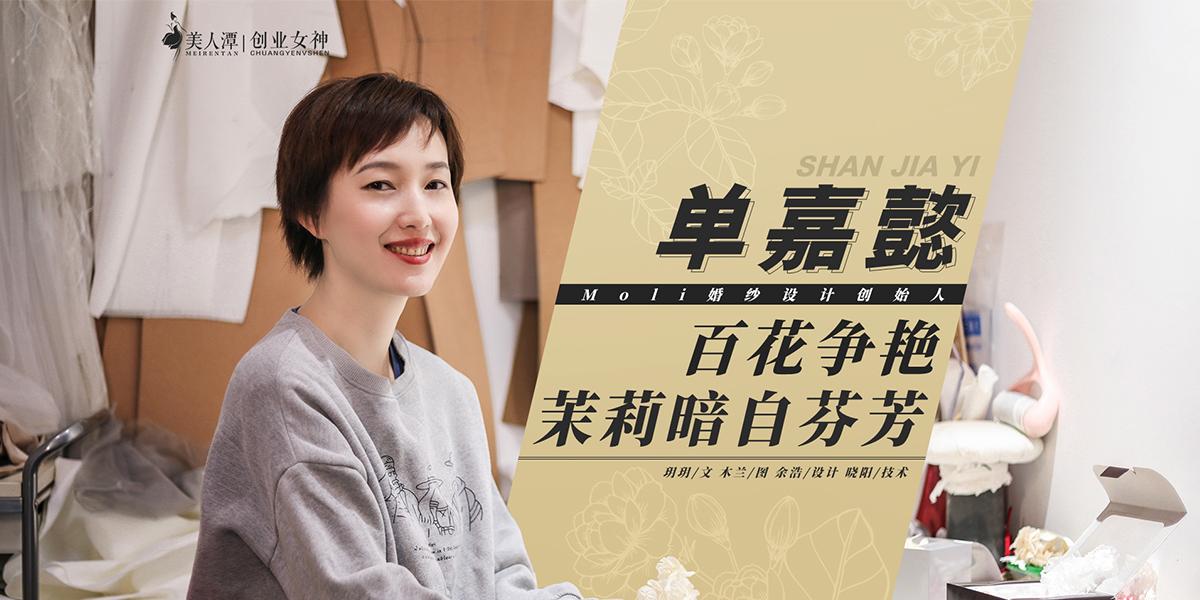 专访丨Moli婚纱设计创始人单嘉懿:百花争艳,茉莉暗自芬