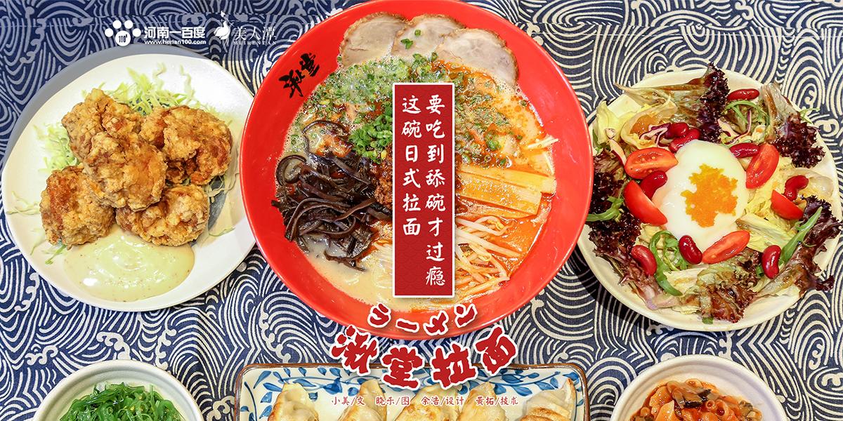 探店丨湫堂拉面——这碗日式拉面,要吃到舔碗才过瘾!
