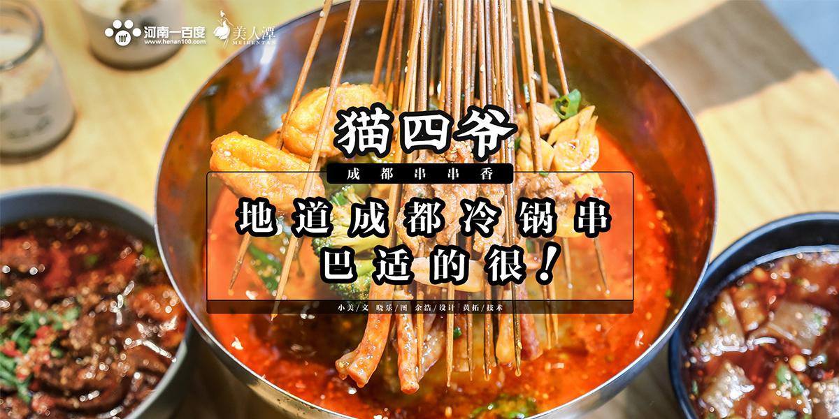 探店丨猫四爷成都串串香——地道成都冷锅串,巴适的很