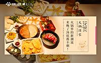 探店丨花煲火锅酒家