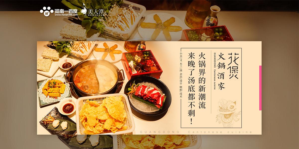 探店丨花煲火锅酒家——火锅界的新潮流,来晚了汤底都