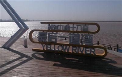 黄河在这儿拐了最后一道弯 直奔大海