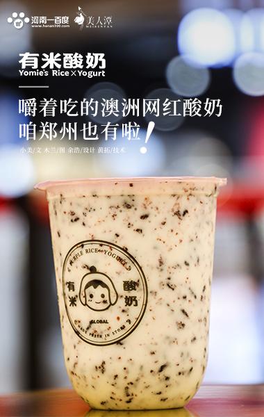 探店丨有米酸奶——嚼着吃的澳洲网红酸奶咱郑州也有