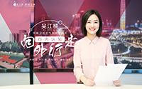专访丨吴江楠:向内认知,向外行走