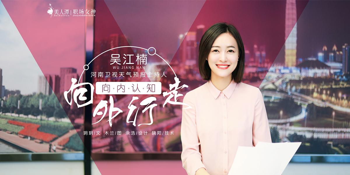 专访丨河南卫视天气预报主持人吴江楠:向内认知,向外行