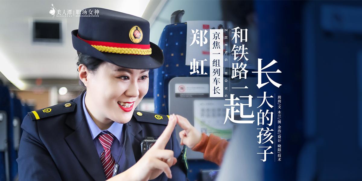 专访丨京焦一组列车长郑虹:和铁路一起长大的孩子