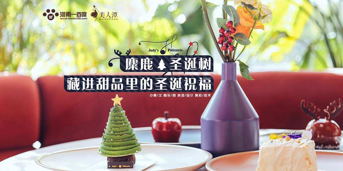 探店丨朱迪小铺——麋鹿、圣诞树,藏进甜品里的圣诞祝