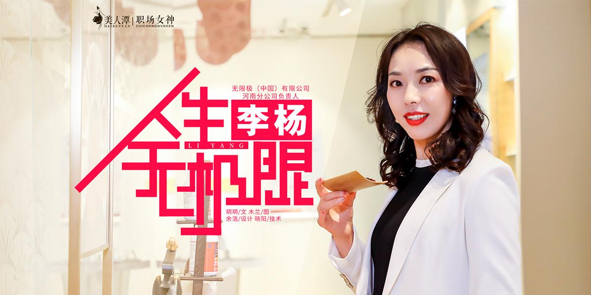 专访丨无限极(中国)有限公司河南分公司负责人李杨:人生