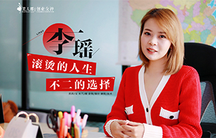 专访丨李瑶:滚烫的人生,不二的选择