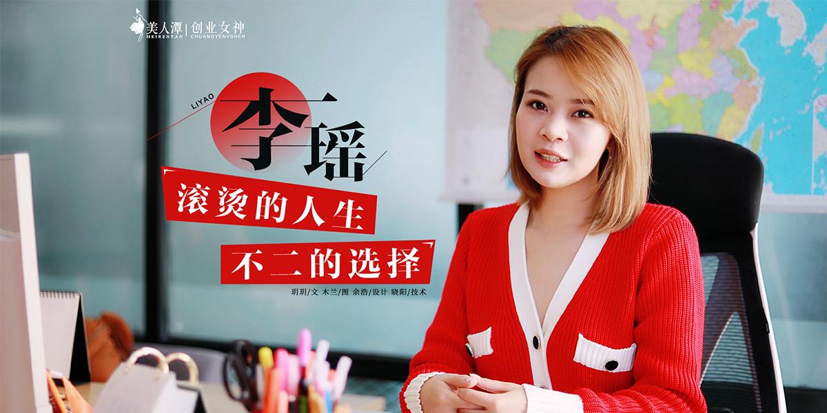专访丨鸡装箱炸鸡创始人李瑶:滚烫的人生,不二的选择