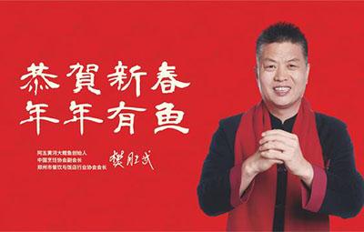 阿五黄河大鲤鱼樊胜武发布2020年新春寄语