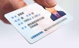专家谈42开头身份证被歧视