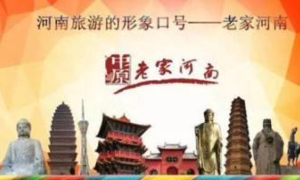 《河南省旅游条例》本月起正式施行