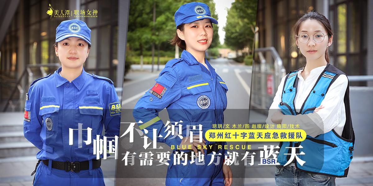 专访丨郑州红十字蓝天应急救援队:巾帼不让须眉,有需要