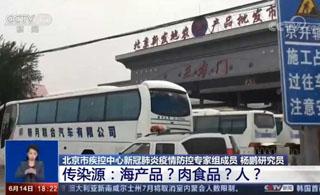 北京新发地周边11个小区封闭 对9万居民检测