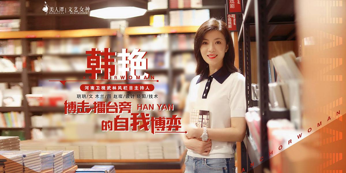 专访丨河南卫视武林风栏目主持人韩艳:搏击擂台旁的自