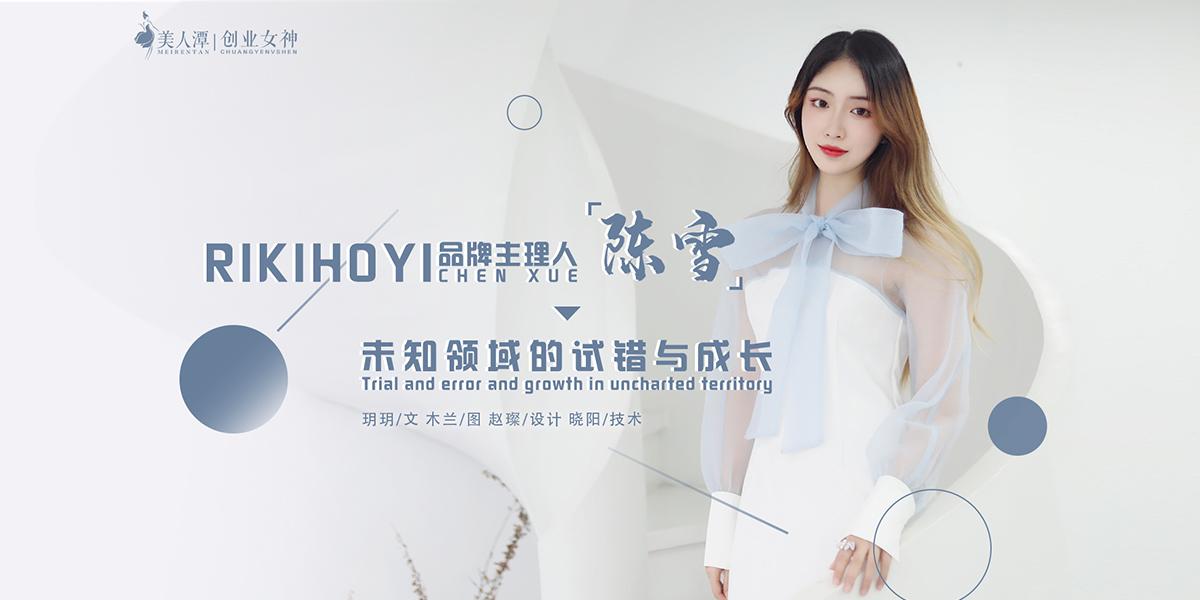专访丨RIKIHOYI品牌主理人陈雪:未知领域的试错与成长