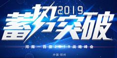 河南一百度2019战略峰会