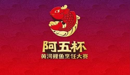"""""""阿五杯""""第五届黄河鲤鱼烹饪大赛长垣赛区火热招募"""